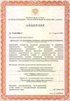 Лицензия на право проведения экспертизы промышленной безопасности